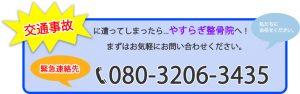 交通事故の緊急連絡先 TEL080-3206-3435